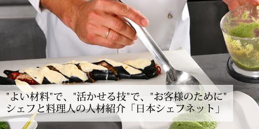 """""""よい材料""""で、""""活かせる技""""で、""""お客様のために""""シェフと料理人の人材紹介「日本シェフネット」"""