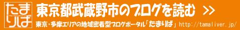 東京都武蔵野市のブログ