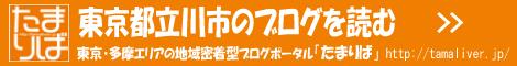 東京都立川市のブログ
